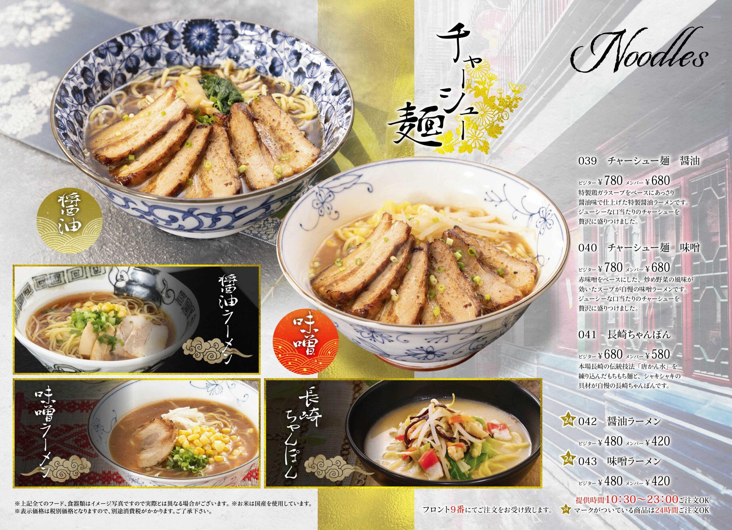 Hotel Pao(ホテルパオ) フード・ドリンクメニュー「麺・ラーメン・ちゃんぽん」