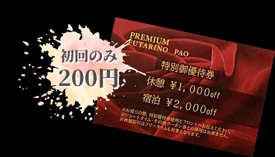 愛知県・名古屋市緑区・大高IC・有松 Hotel Pao(ホテルパオ)メンバーズカード