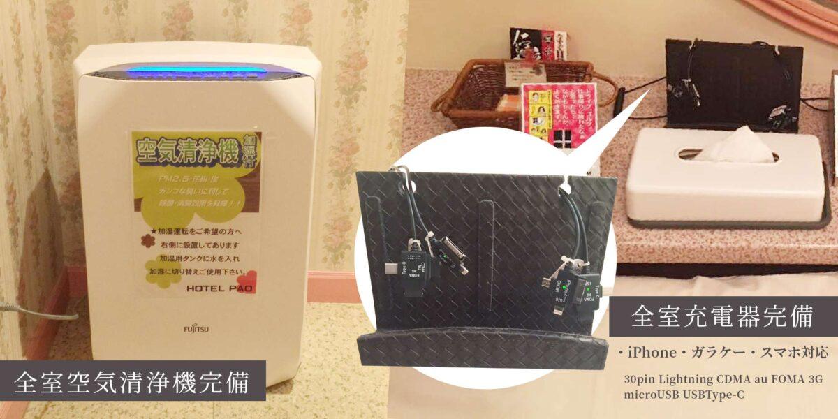 Hotel Pao(ホテルパオ) 客室 空気清浄機 スマホ・ガラケー・iPhone充電器