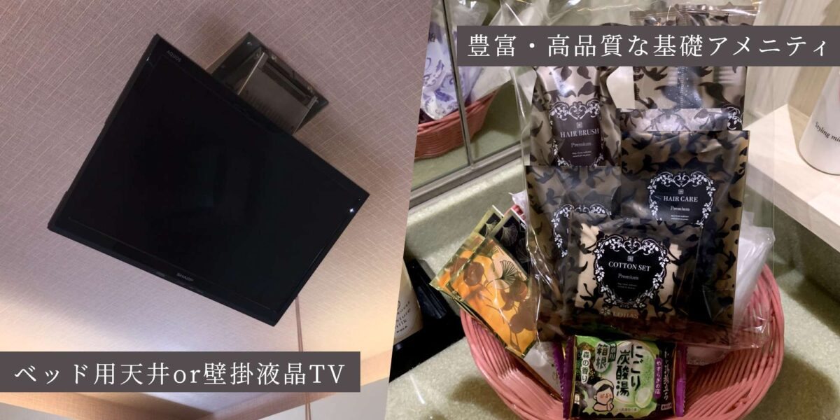 Hotel Pao(ホテルパオ)客室 ベッド用天井・壁掛液晶TV アメニティ